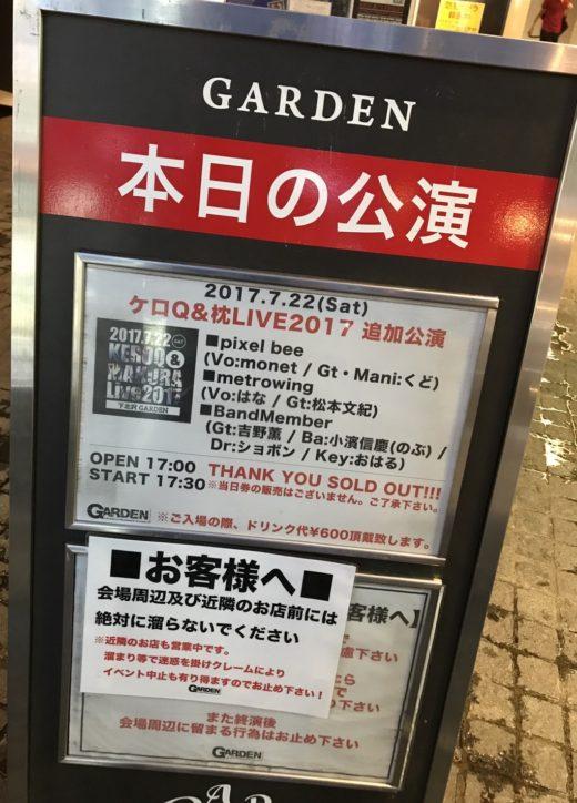 ケロQ&枕LIVE2017 制作協力
