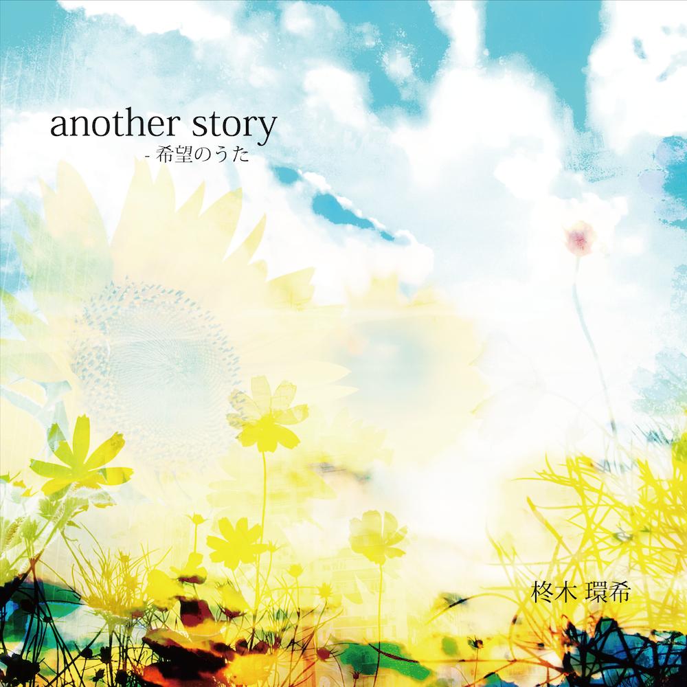 柊木環希1st Single 「another story – 希望のうた」発売