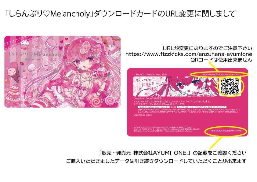 杏花「しらんぷり♡Melancholy」ダウンロードカードのURL変更につきまして