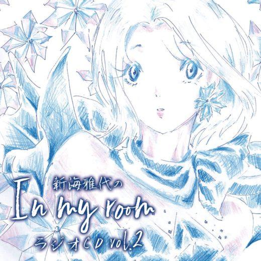 こしがやFM ラジオCD 「新海雅代のIn my room」と「柊木環希のKiss me Radio!」vol.2を発売します