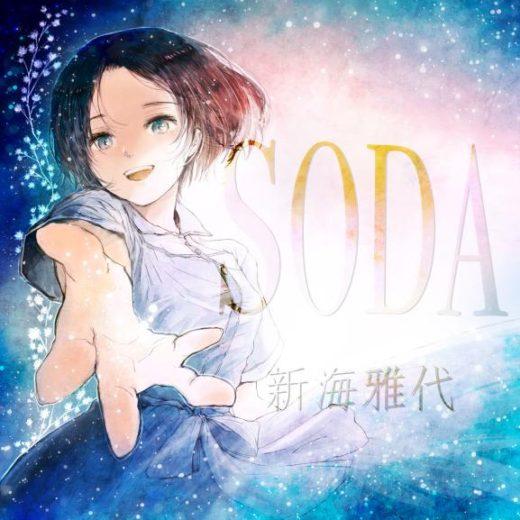 新海雅代  「SODA」リリースのお知らせ