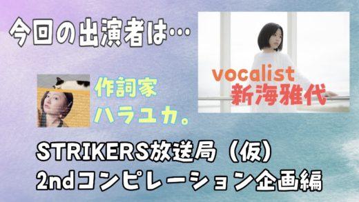 「STRIKERS放送局(仮) 2ndコンピレーション企画編」