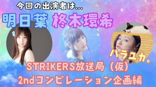 STRIKERS放送局(仮)第37回 「2ndコンピレーション企画編 その3」
