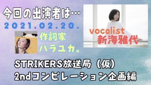 STRIKERS放送局(仮)第38回 「2ndコンピレーション企画編 その4」